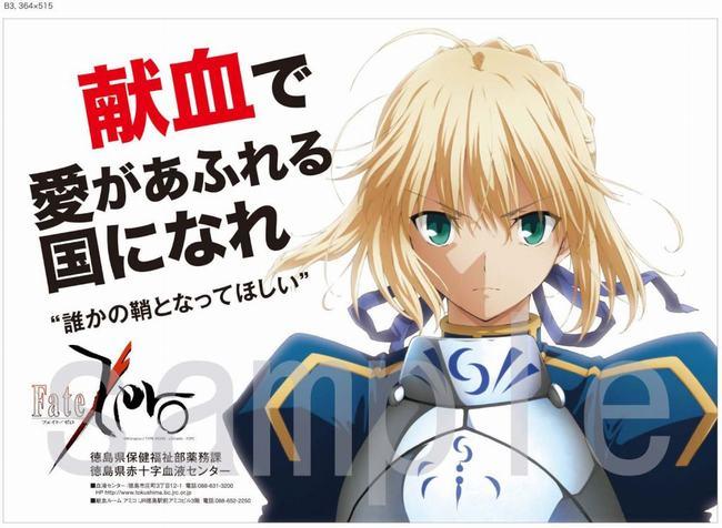 fate zero saber poster