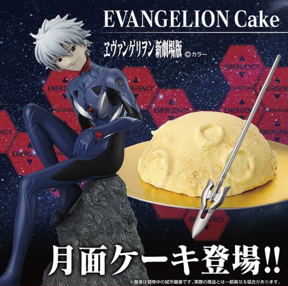 pastel para Evangelion será para Nagisa Kaoru 2