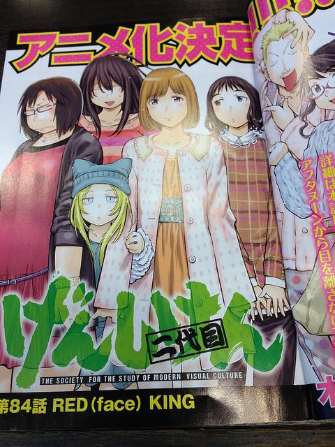 Genshiken Nidaime_ scan