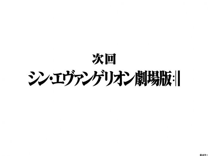 Evangelion Final 4
