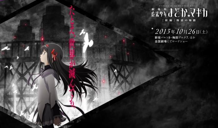 Puella Magi Madoka Magica New Feature Rebellion - website
