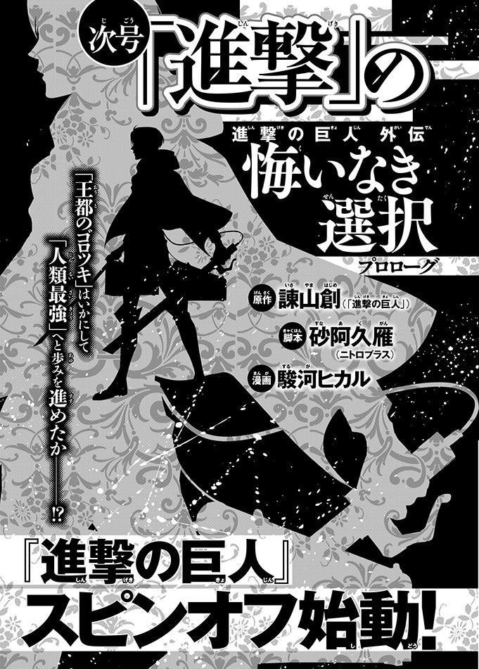 Shingeki no Kyojin Gaiden Kuinaki Sentaku Prologue
