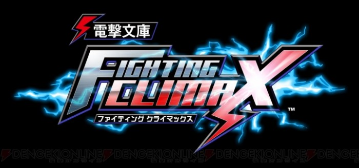 Dengeki Bunko Fighting Climax - Title