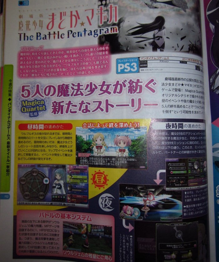 Madoka PS Vita