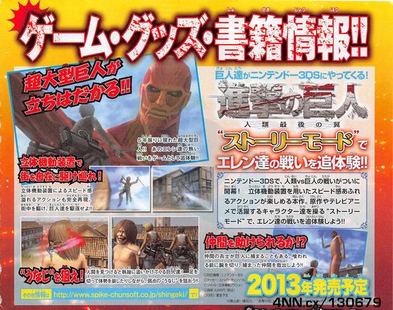Shingeki no Kyojin 3DS - Screenshots