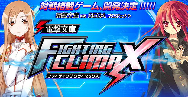 Dengeki_Bunko_Fighting_Climax_622x320
