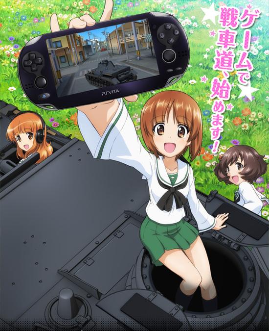 Girls und panzer PS Vita 2