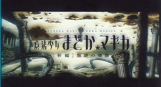 Madoka Magica - Film