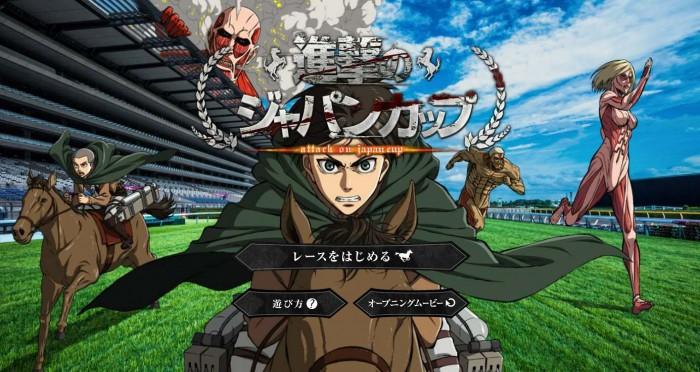 Shingeki no kyojin attack on japan cup