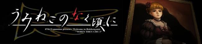 banner umineko