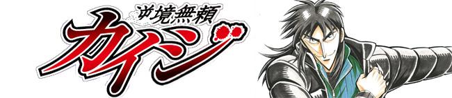 banner kaiji