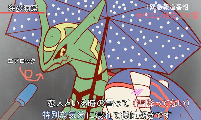 special feeling - Pokemon