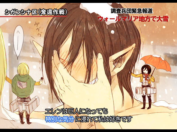 special feeling - Shingeki no kyojin