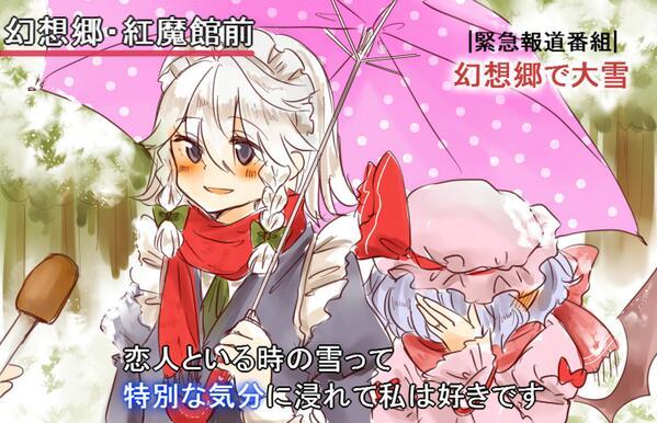 special feeling - Touhou Sakuya