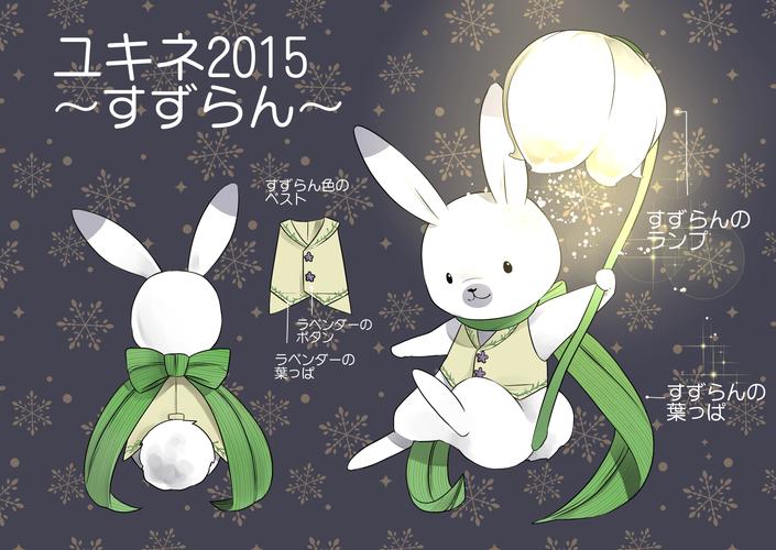 Yukine Miku Yuki 2015