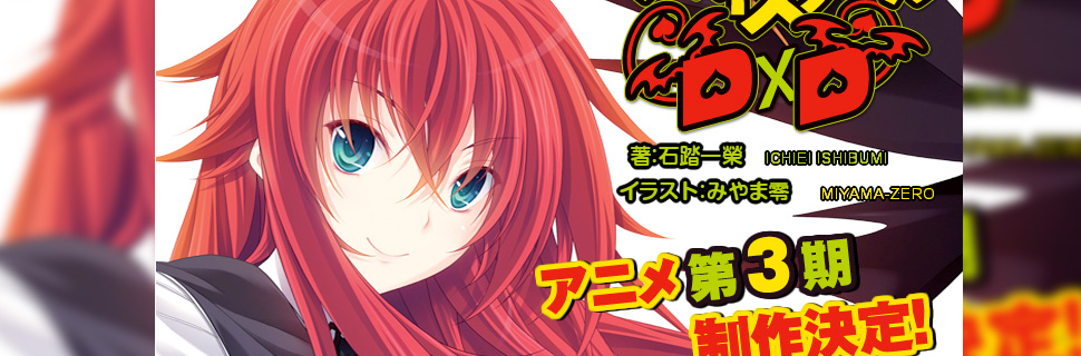 3ra-temporada-High-School-DxD