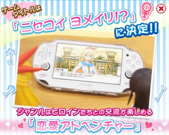 Nisekoi PS Vita