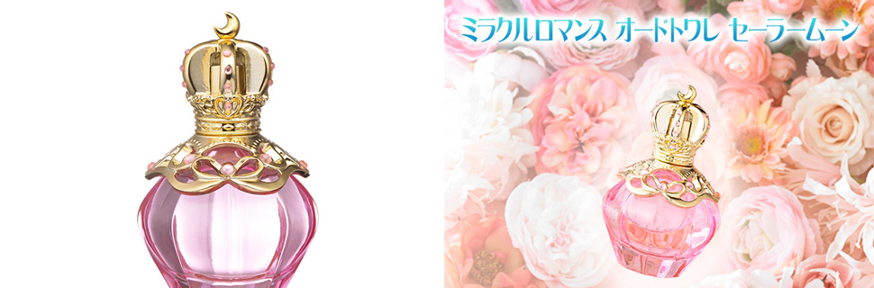 Perfume sailor moon